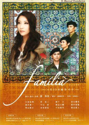familia_poster