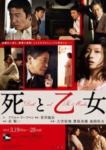 shi_to_otome_poster1