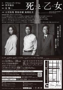 shi_to_otome_poster2