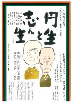 『円生と志ん生』チラシ表面