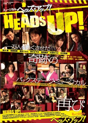 HEADS_UP2017_omote